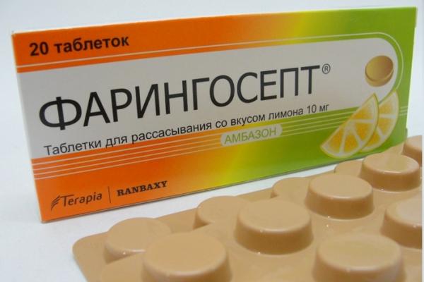 Фарингосепт лимон